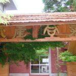 誠道塾の門